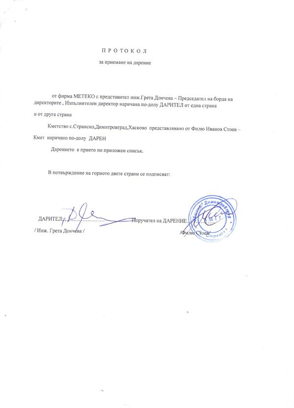 Дарителската акция за с. Странско, общ. Димитровград, обл. Хасково беше проведена на 02.10.2014г.